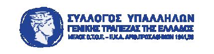 ΣΥΛΛΟΓΟΣ ΥΠΑΛΛΗΛΩΝ ΓΕΝΙΚΗΣ ΤΡΑΠΕΖΑΣ