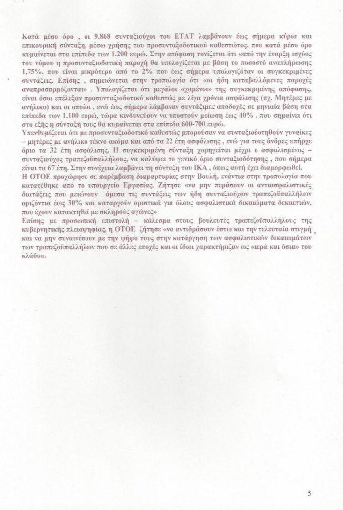 asfalistiko05