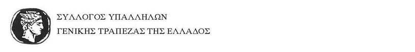 logotipo sygte