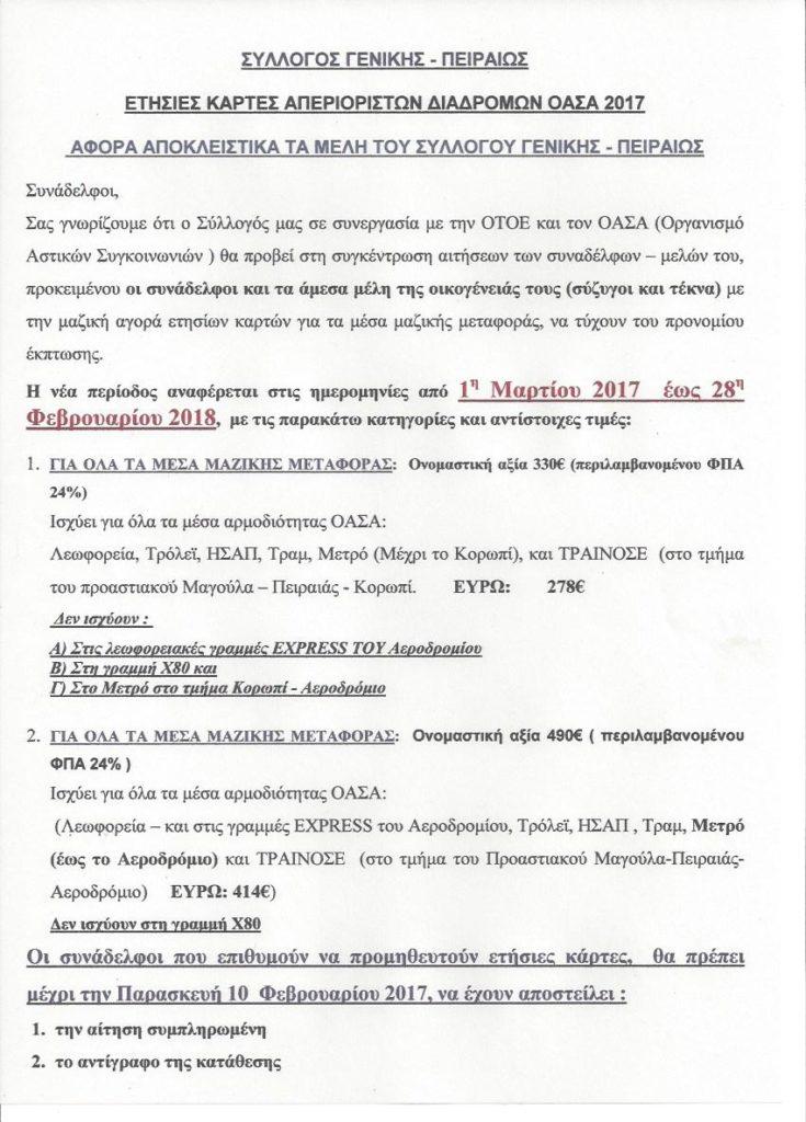 OASA 2017