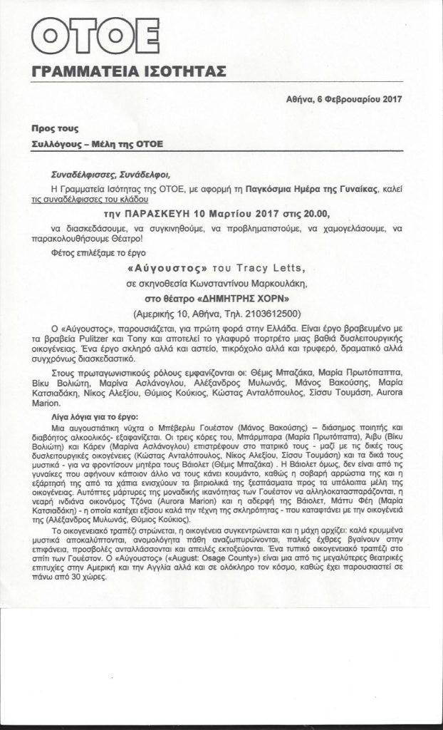 grammateia isotitas otoe 1