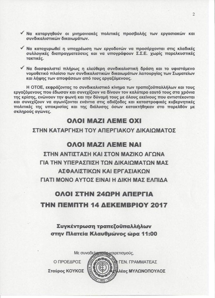 ΑΝΑΚΟΙΝΩΣΗ ΟΤΟΕ 1