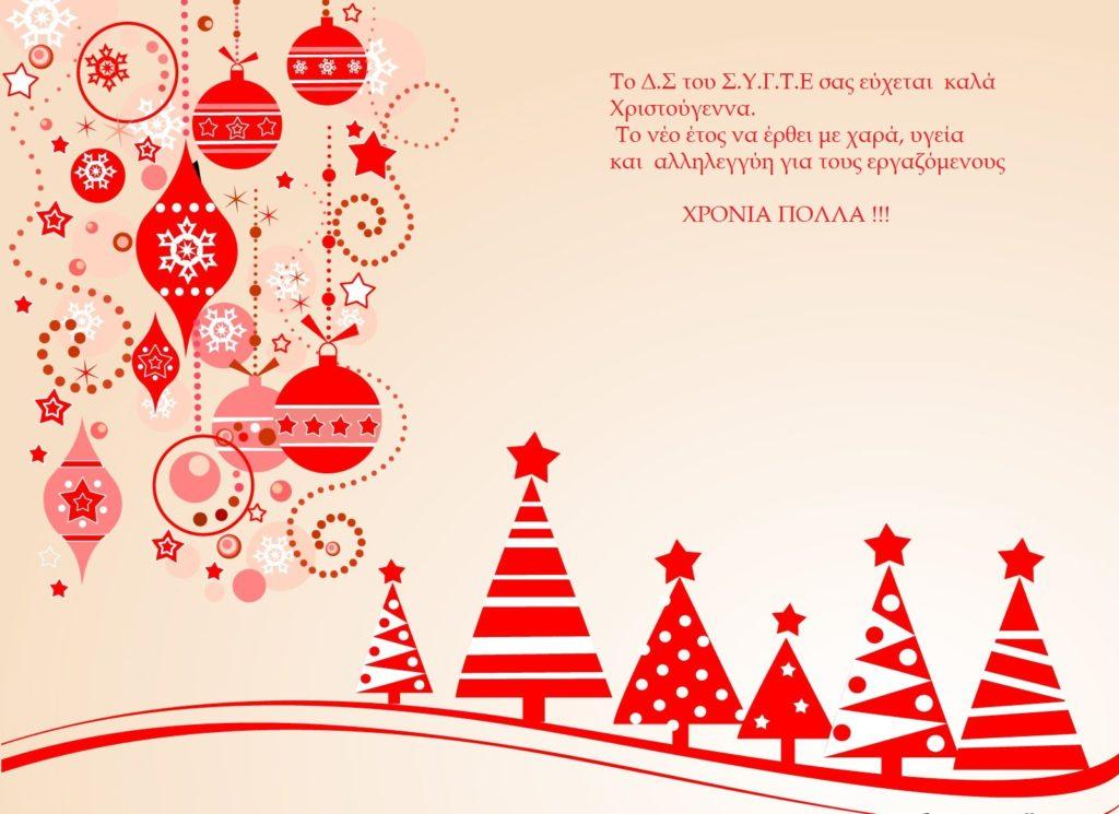 Χριστουγεννιάτικα_ΣΥΓΤΕ