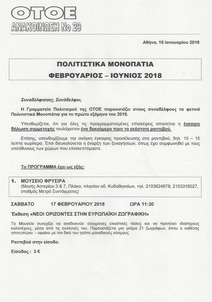 monopatia 1