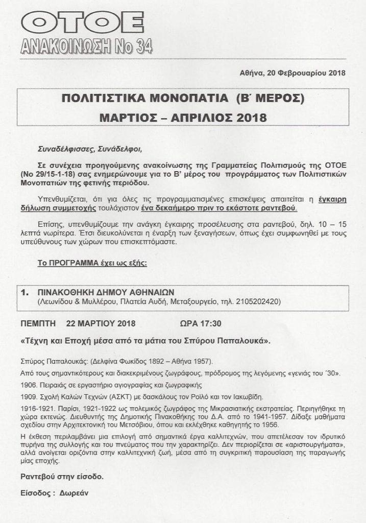 monopatia 5