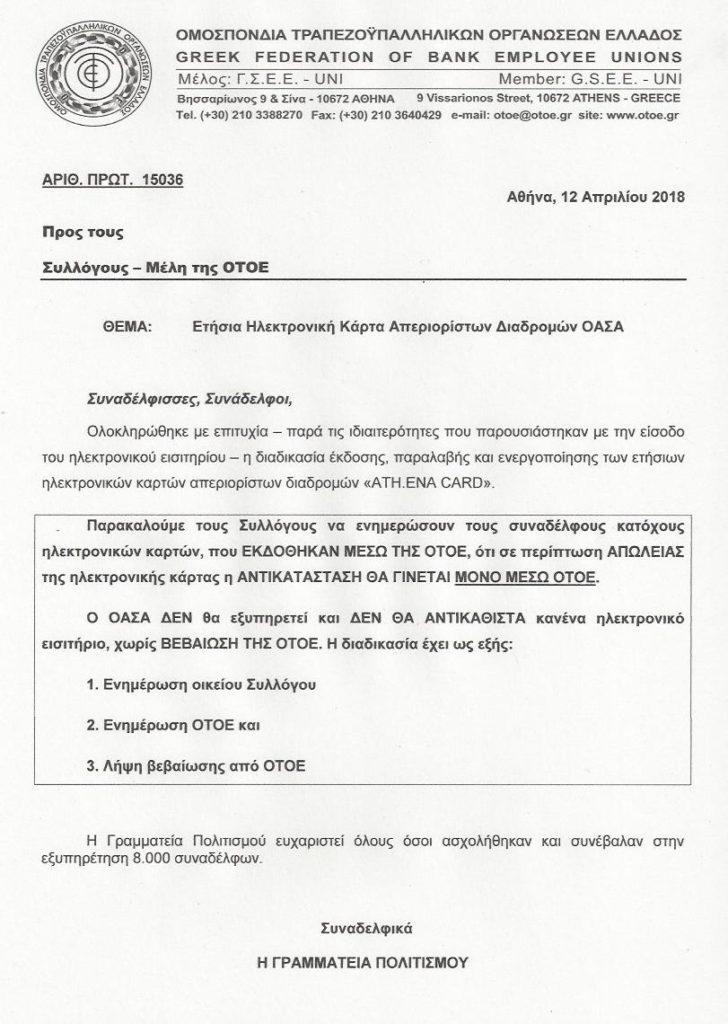 OTOE - APOLEIA KARTAS OASA