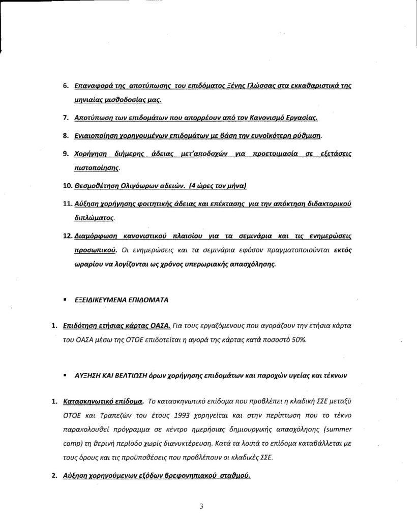 ΠΑΡΕΜΒΑΣΗ ΣΕΤΑΠ - ΣΥΓΤΕ0003