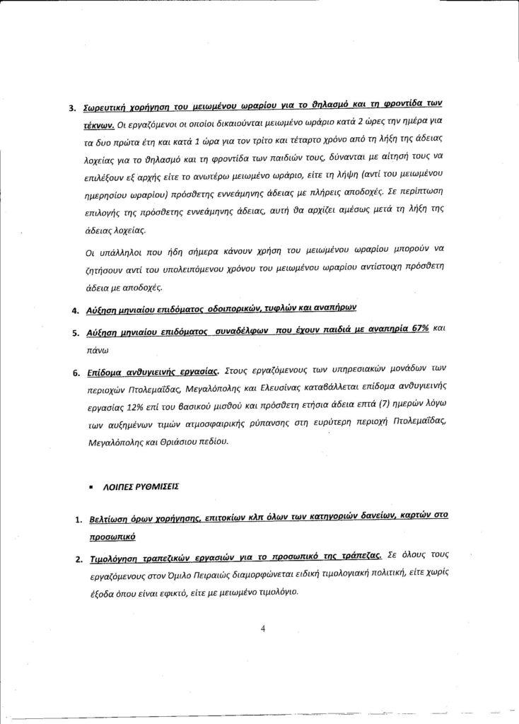 ΠΑΡΕΜΒΑΣΗ ΣΕΤΑΠ - ΣΥΓΤΕ0004