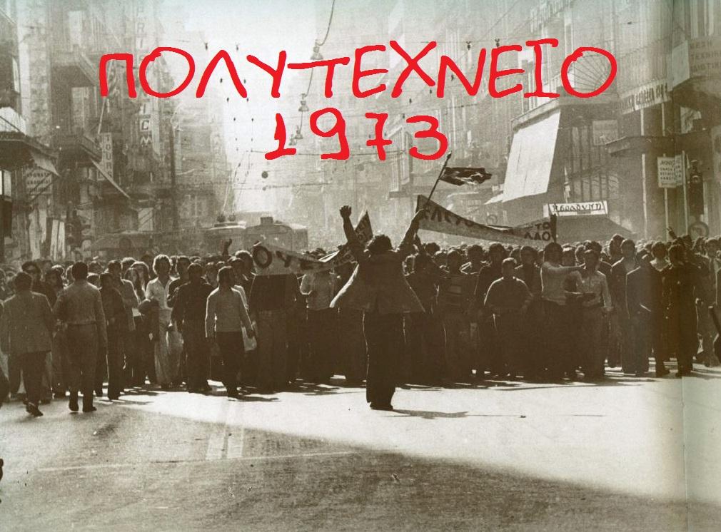 30-Politehnio-1973